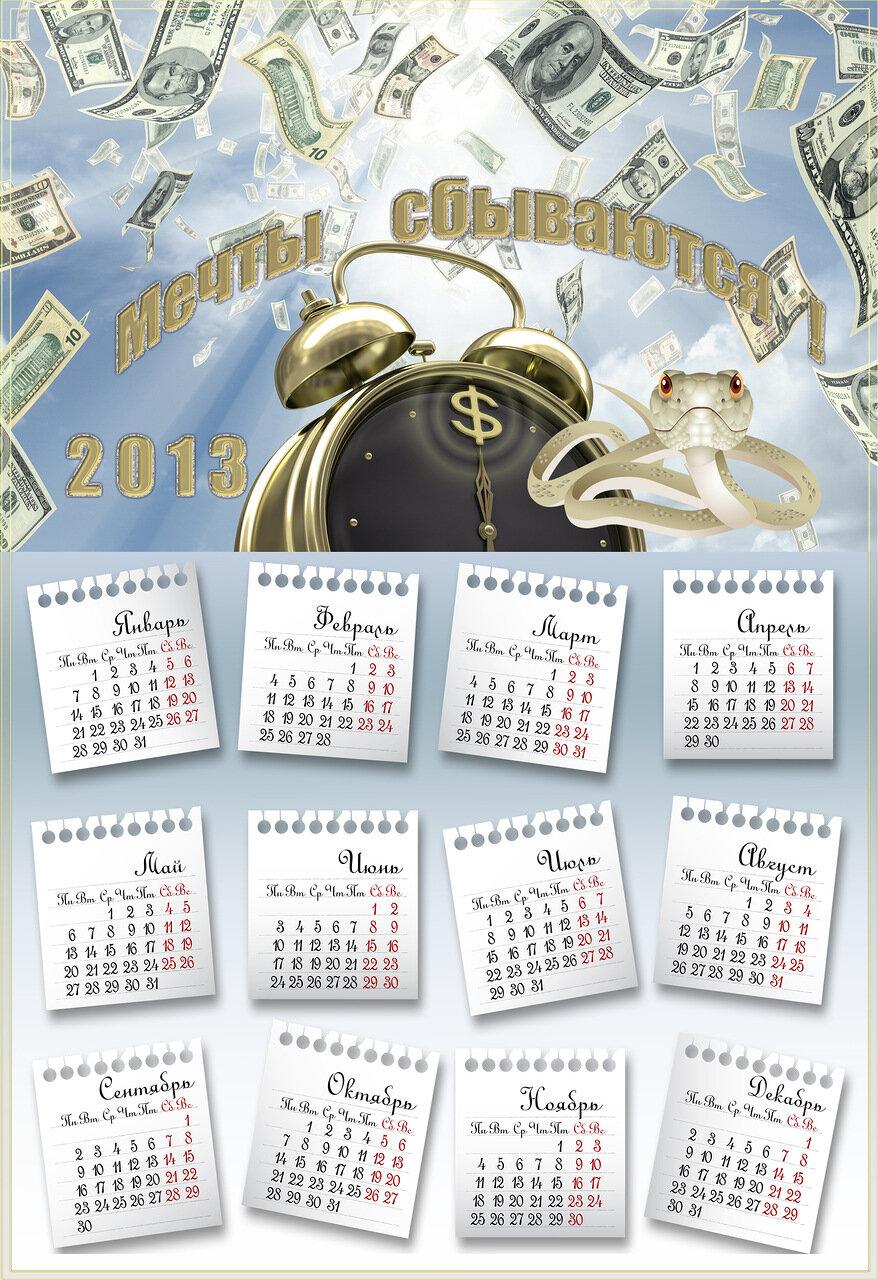 Календар 2013