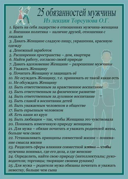 25 правил