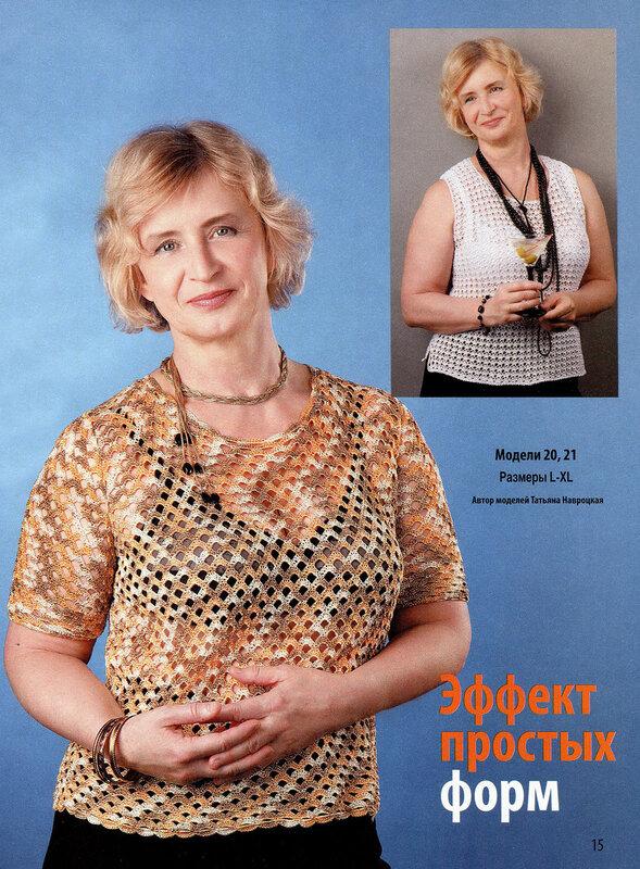 Вязание крючком для полных женщин модные модели 637
