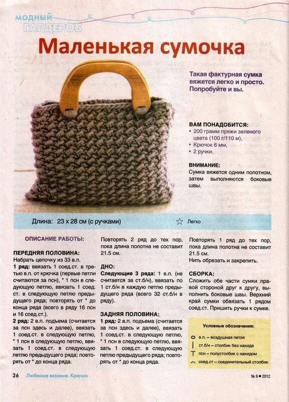 Вяжем сумки крючок модное вязание ниола 58