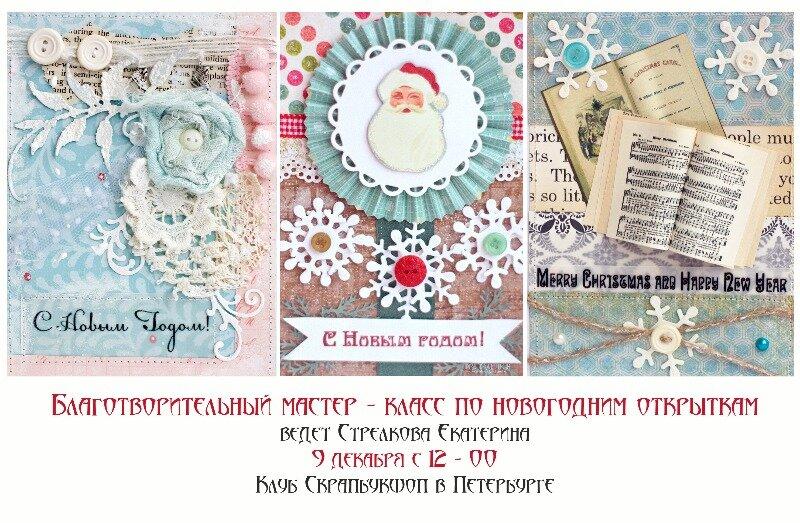 новогодние открытки скрапбукинг: