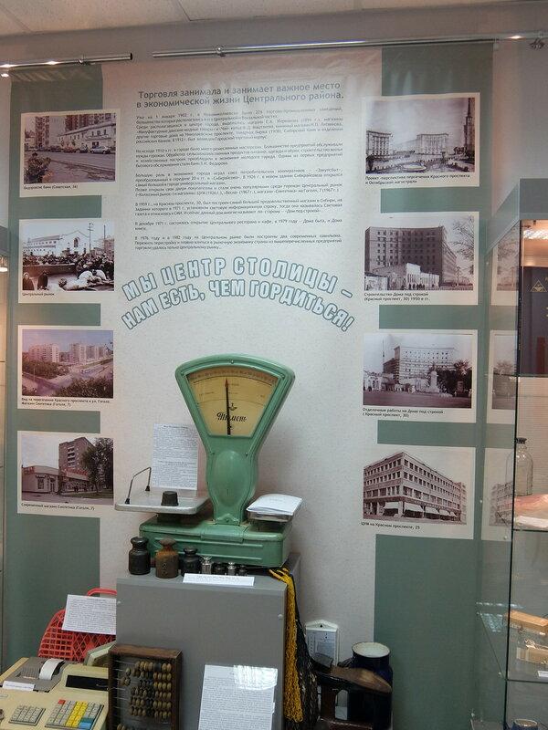 Новосибирск - Музей Центрального района - Весы