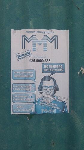 МММ в Таиланде