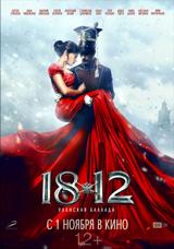 1812: Уланская баллада
