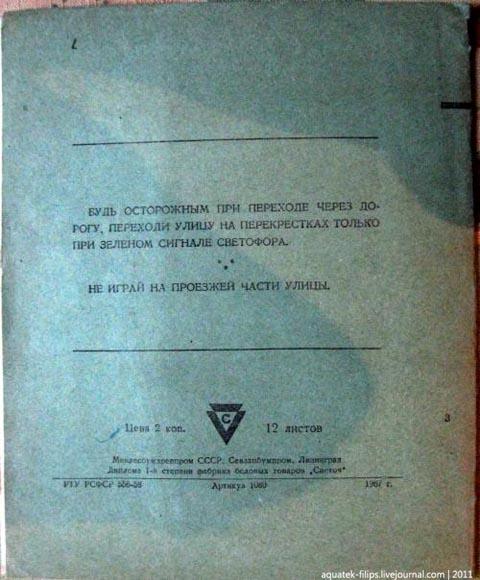 Тетрадка советского школьника