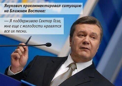 Янукович жжёт