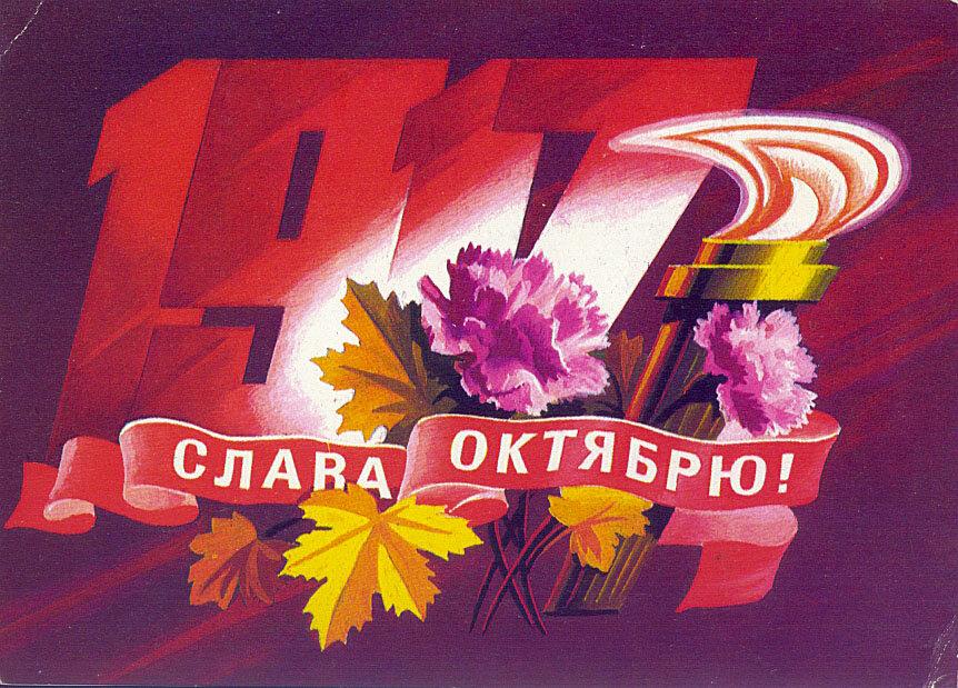 Хранителя, открытки ко дню революции
