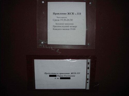Фото 2. Дверь помещения, занимаемого правлением ЖСК. В нижнем объявлении указан домашний телефон председателя правления.
