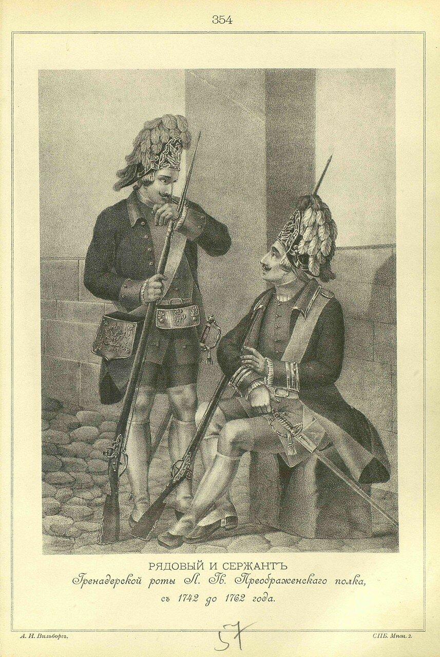 354. РЯДОВОЙ и СЕРЖАНТ Гренадерской роты Л.-Гв. Преображенского полка, с 1742 до 1762 года.