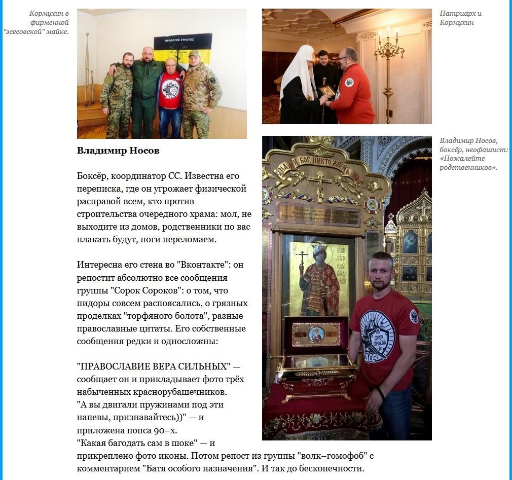 Патриарший СС: боевое православное движение «Сорок Сороков» под эгидой самого Святейшего Патриарха
