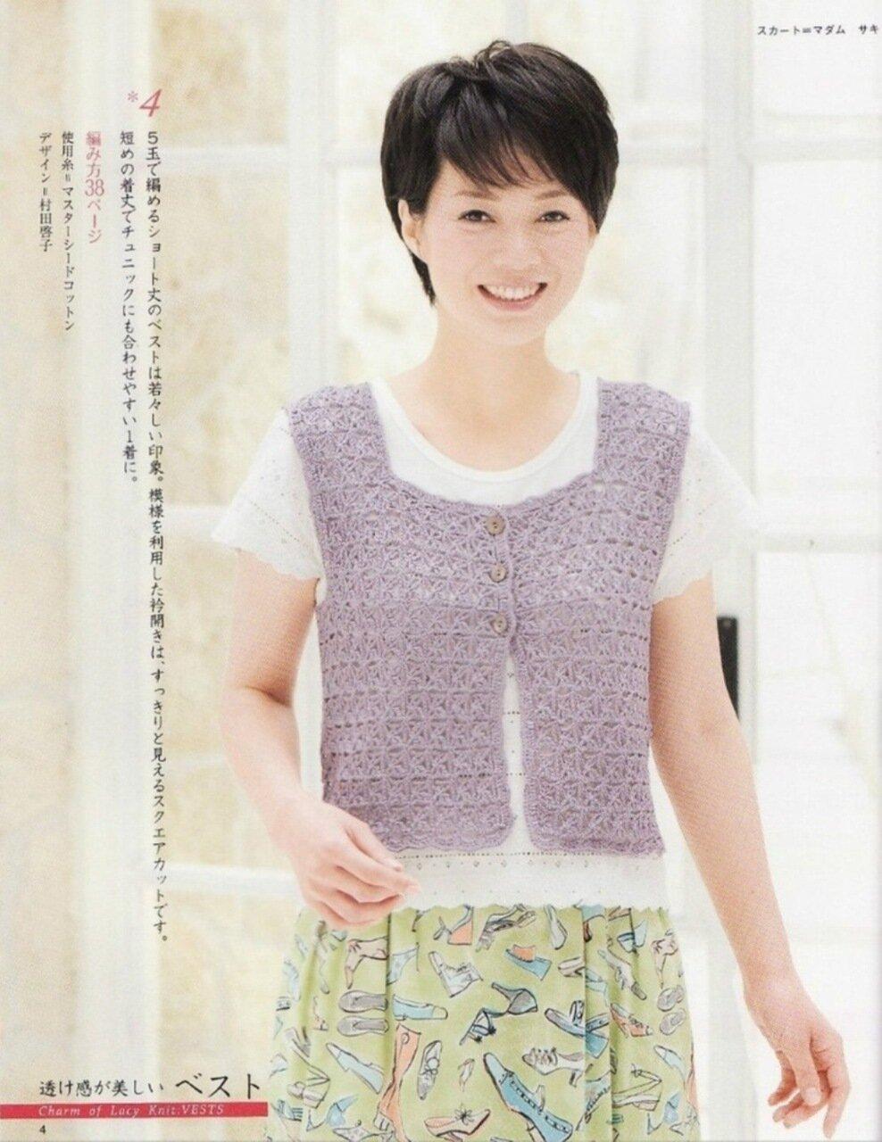 Handknit Collection fo women No.9 2011 spring/summer