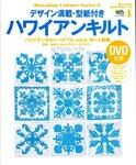 Hawaiian Quilt Bible vol.4