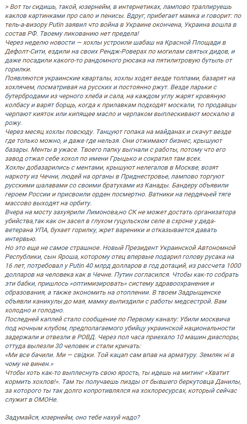 201505_Оккупация хохлами.png