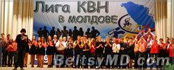 В Бельцах отметили 51-й День рождения КВН