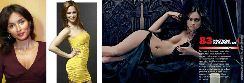 Тина Канделаки, Ирина Медведева, Настасья Самбурская - 100 самых сексуальных женщин страны - Россия Maxim hot 100