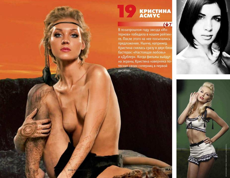 Кристина Асмус, Надежда Толоконникова, Саша Савельева - 100 самых сексуальных женщин страны - Россия Maxim hot 100