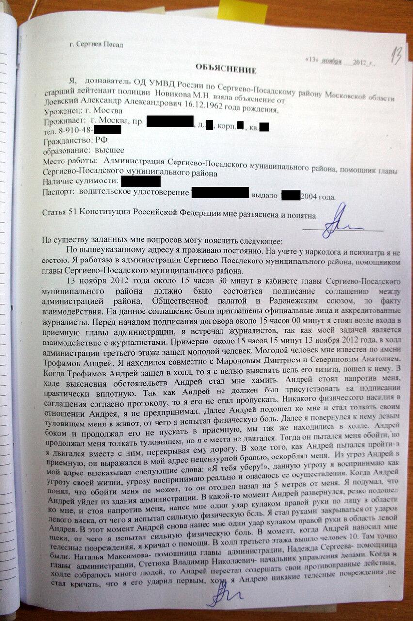 Водительская справка с наркологом и психиатром в Сергиев Посад