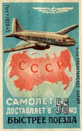 Спичечные этикетки из СССР