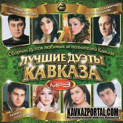 Музыка популярных Дагестанских и Кавказских - 05
