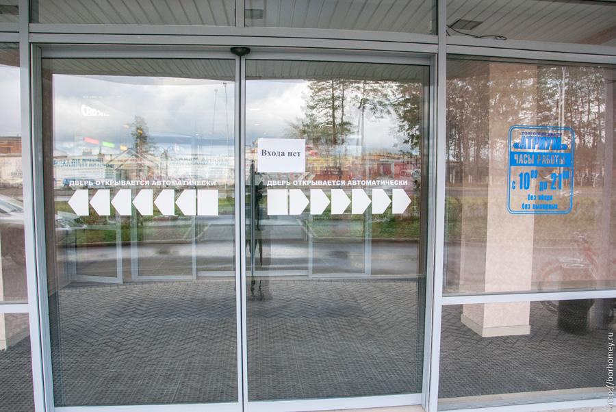 тц атриум автоматические двери