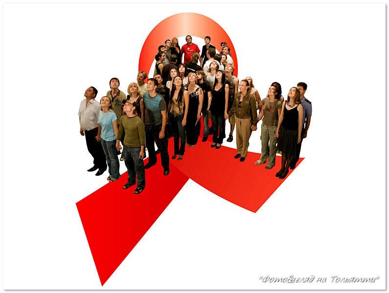 ВИЧ-СПИД