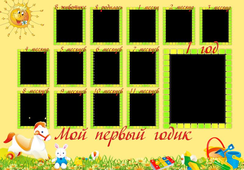 шаблон для фото по месяцам до года обзор посвящен средствам