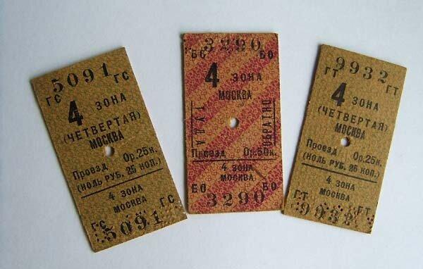 ж-д билеты 60-х
