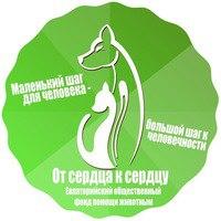 Фонд помощи животным Евпатории