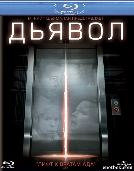 Дьявол / Devil (2010/BDRip/HDRip)