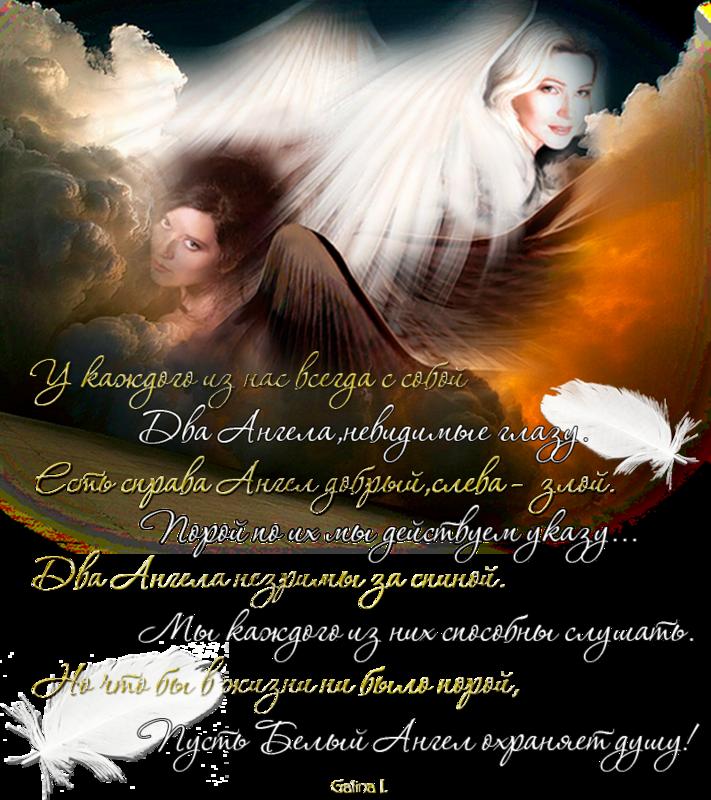 этот поздравление на свадьбу про три ангела хранителя чёрный амур является