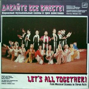 Давайте все вместе (1987) [С30 25821 005]