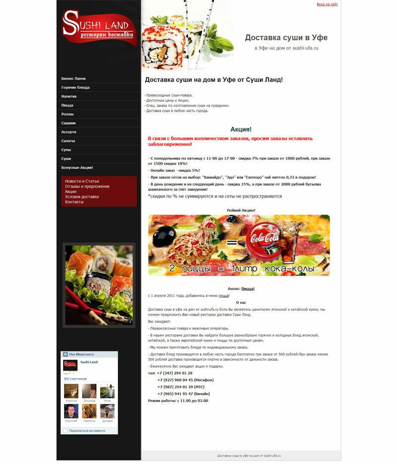 sushi-ufa.ru