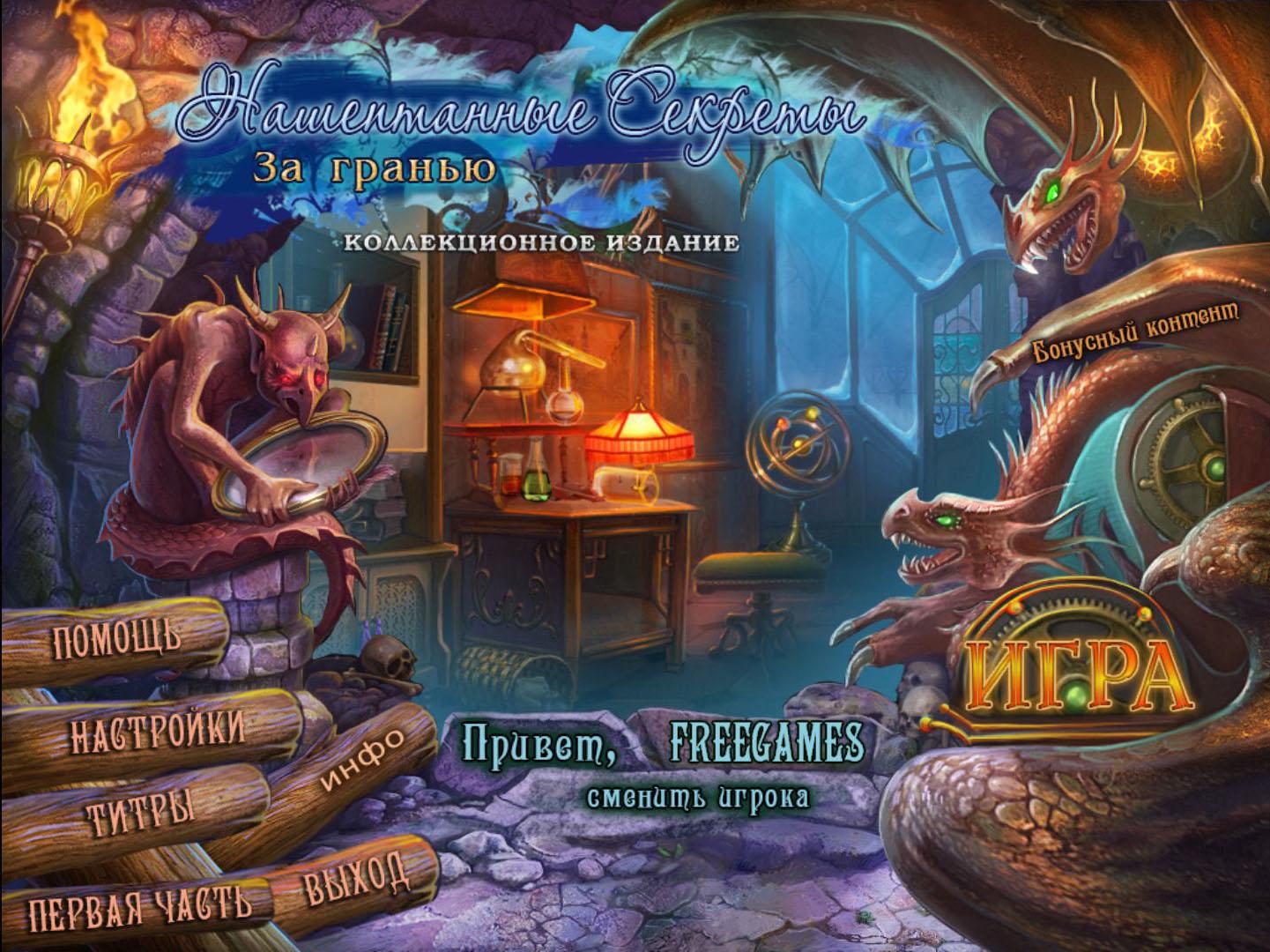 Нашептанные Секреты 2. За гранью. Коллекционное издание | Whispered Secrets 2. Into Beyond CE (Rus)