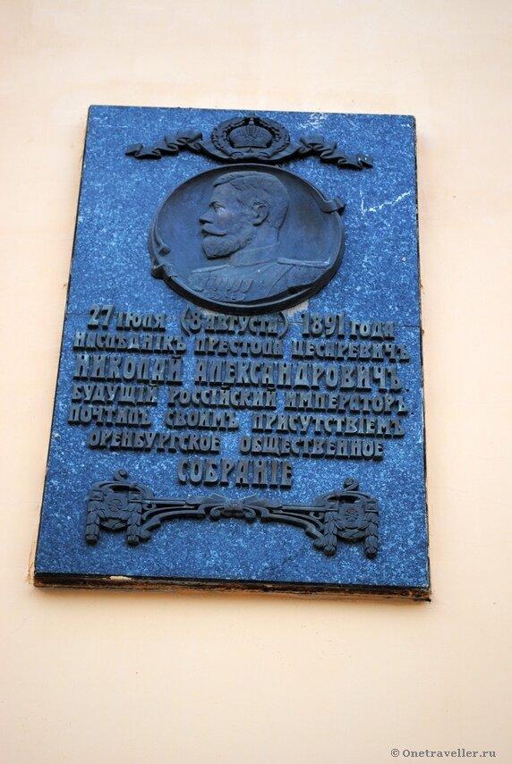 Памятная табличка о посещении Оренбургского общественного собрания императора Николая II