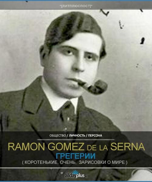 [ЛитПлюсПост] Ramón Gómez de la Serna. Грегерии