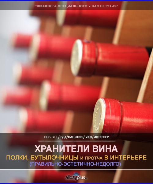 Wine Bottle Racks | Хранение вина в домашнем интерьере | 55 идей