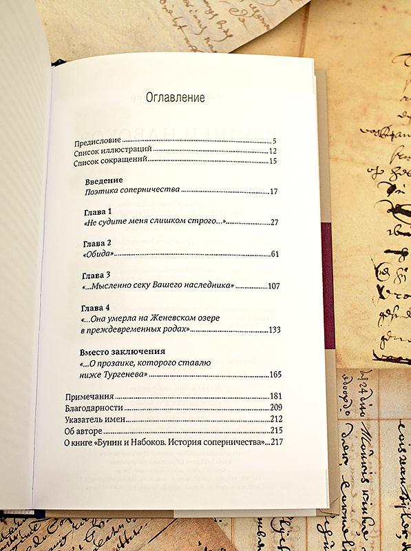 кристофер-воглер-путешествие-писателя-джейсон-буг-рожденный-читать-максим-шраер-бунин-и-набоков-отзыв8.jpg