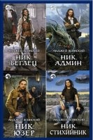 Книга Анджей Ясинский - Сборник произведений (12 книг)