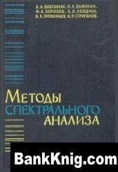 Методы спектрального анализа