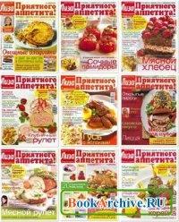 Журнал Архив журнала Лиза. Приятного аппетита! - 223 выпуска