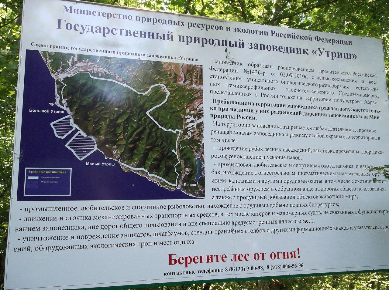 Утриш фото поселка и пляжа карта