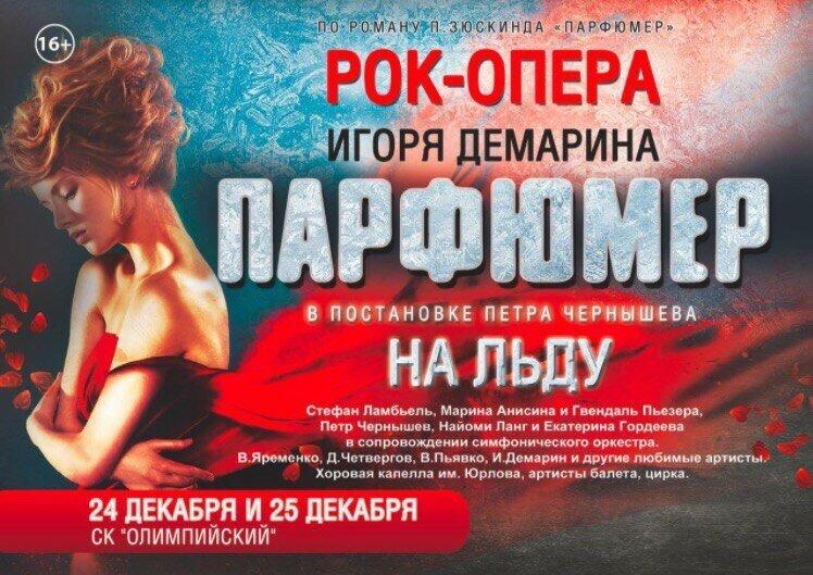"""Рок-опера Игоря Демарина """"Парфюмер"""""""