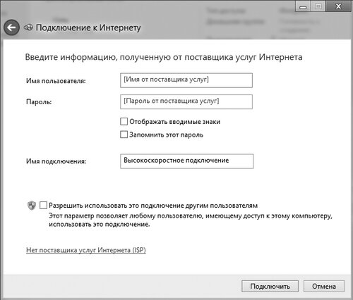 Рис. 2.9. Введение имени пользователя и пароля