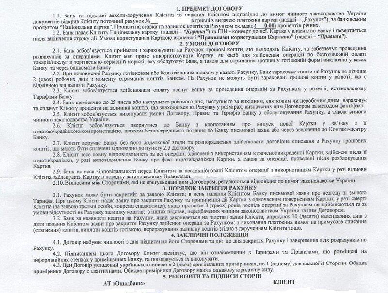 Договор на Национальную карту Сбербанка