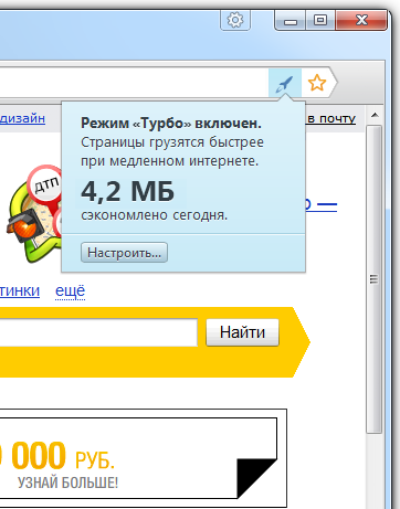 Yandex стремительная загрузка при медленном вебе