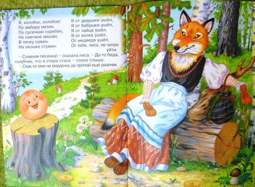 Иллюстрации Е. М. Дидковской детские, красочные и в то же время реалистичны