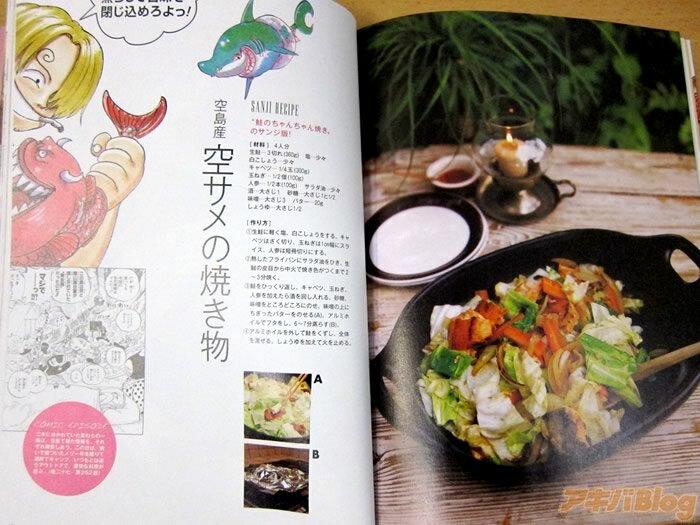 One Piece, Ван Пис, Кусок, Большой Куш, Санджи, японская кухня, мимими, вкусно пожрать