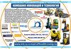 АО Компания инноваций и технологий