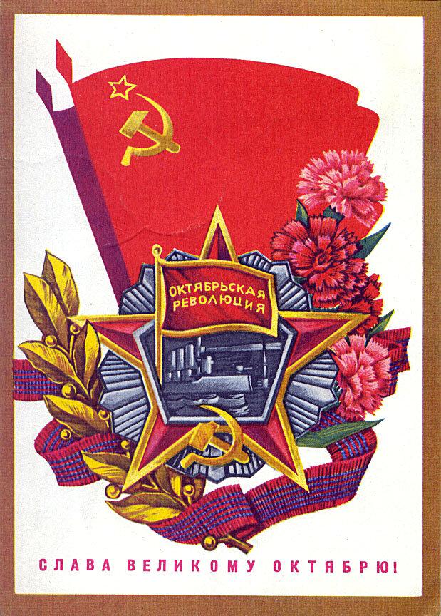 Лена, открытки ко дню революции