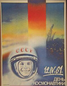 День космонавтики.  Плакат. СССР.